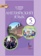 Английский язык 5 класс Учебник Комарова /Русское слово