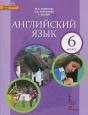 Английский язык 6 кл. Комарова ФГОС /Русское слово