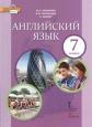 Английский язык 7 кл. Комарова ФГОС /Русское слово