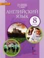 Английский язык 8 класс Учебник Комарова /Русское слово