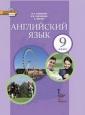 Английский язык 9 кл. Комарова ФГОС /Русское слово