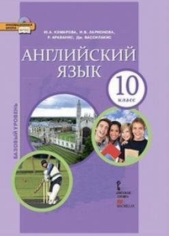 Английский язык 10 класс Учебник Комарова /Русское слово