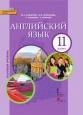 Английский язык 11 класс Учебник Комарова /Русское слово
