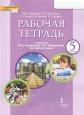 Английский язык 5 кл. Комарова Рабочая тетрадь ФГОС /Русское слово