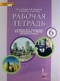 Английский язык 6 кл. Комарова Рабочая тетрадь ФГОС /Русское слово