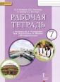 Английский язык 7 кл. Комарова Рабочая тетрадь ФГОС /Русское слово