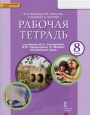 Английский язык 8 кл. Комарова Рабочая тетрадь ФГОС /Русское слово