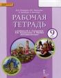 Английский язык 9 кл. Комарова Рабочая тетрадь ФГОС /Русское слово