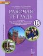 Английский язык 10 класс Рабочая тетрадь Комарова /Русское слово