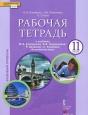 Английский язык 11 класс Рабочая тетрадь Комарова /Русское слово