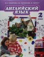 Английский язык 2 кл. Комарова ФГОС /Русское слово