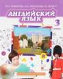 Английский язык 3 кл. Комарова ФГОС /Русское слово