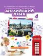 Английский язык 4 кл. Комарова ФГОС /Русское слово