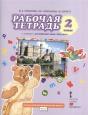 Английский язык 2 кл. Комарова Рабочая тетрадь ФГОС /Русское слово