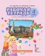 Английский язык 4 кл. Комарова Рабочая тетрадь ФГОС /Русское слово