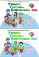 Учимся учиться и действовать 3 класс Рабочая тетрадь (цена за комплект из двух частей) Меркулова /Дом Федорова