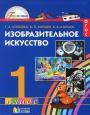 Изобразительное искусство 1 кл. Учебник Копцева ФГОС /Ассоциация 21 век