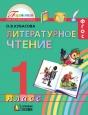 Литературное чтение 1 класс Учебник Кубасова /Ассоциация 21 век