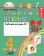 Литературное чтение 4 кл. Рабочая тетрадь (цена за комплект из двух частей) Кубасова ФГОС /Ассоциация 21 век