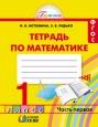 Математика 1 класс Рабочая тетрадь Истомина (цена за комплект из двух частей) /Ассоциация 21 век