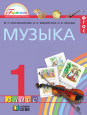 Музыка 1 класс Учебник Красильникова /Ассоциация 21 век