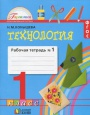 Технология 1 класс Рабочая тетрадь (к учебнику Наш рукотворный мир) Конышева (цена за комплект из двух частей) /Ассоциация 21 век