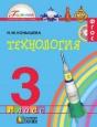Технология 3 класс Учебник Наш рукотворный мир Конышева /Ассоциация 21 век