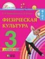 Физическая культура 3 класс Учебник Тарнопольская /Ассоциация 21 век