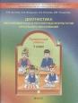 Диагностика метапредметных и личностных результатов начального образования 1 класс /Баласс