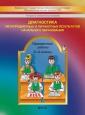 Диагностика метапредметных и личностных результатов начального образования 3-4 класс /Баласс