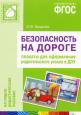 Безопасность на дороге Плакаты для оформления родительского уголка Бордачева /Мозаика-синтез
