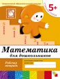 5+ Старшая группа Математика для дошкольников Денисова /Мозаика-синтез