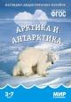 Мир в картинках Арктика и Антарктика 3-7 лет /Мозаика-синтез