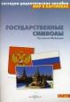 Мир в картинках Государственные символы Российской Федерации 3-7 лет ФГОС /Мозаика-синтез