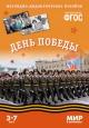 Мир в картинках День Победы 3-7 лет /Мозаика-синтез
