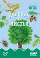 Мир в картинках Деревья и листья 3-7 лет /Мозаика-синтез