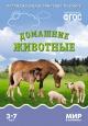 Мир в картинках Домашние животные 3-7 лет /Мозаика-синтез
