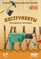 Мир в картинках Инструменты домашнего мастера 3-7 лет /Мозаика-синтез