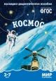 Мир в картинках Космос 3-7 лет /Мозаика-синтез