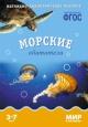 Мир в картинках Морские обитатели 3-7 лет ФГОС /Мозаика-синтез