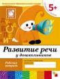 5+ Старшая группа Развитие речи у дошкольников Денисова /Мозаика-синтез