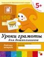 5+ Старшая группа Уроки грамоты для дошкольников Денисова /Мозаика-синтез