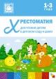 """Хрестоматия для чтения детям 1-3 года (УМК """"От рождения до школы"""") /Мозаика-синтез"""