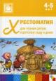 """Хрестоматия для чтения детям 4-5 лет (УМК """"От рождения до школы"""") /Мозаика-синтез"""