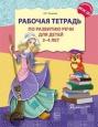 Рабочая тетрадь по развитию речи для детей 3-4 года Ушакова ФГОС /Сфера
