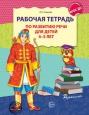 Рабочая тетрадь по развитию речи для детей 4-5 лет Ушакова /Сфера