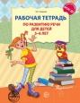 Рабочая тетрадь по развитию речи для детей 5-6 лет Ушакова /Сфера