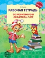 Рабочая тетрадь по развитию речи для детей 6-7 лет Ушакова /Сфера