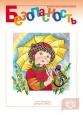 Безопасность 3 Девочка и зонт Рабочая тетрадь Авдеева /Детство-пресс
