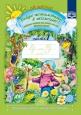 Добро пожаловать в экологию 4-5 лет Рабочая тетрадь (цена за комплект из двух частей) Воронкевич /Детство-пресс